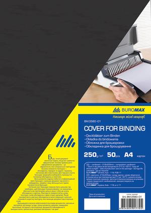 Обложка для переплета картонная под кожу А4 Buromax BM.0580