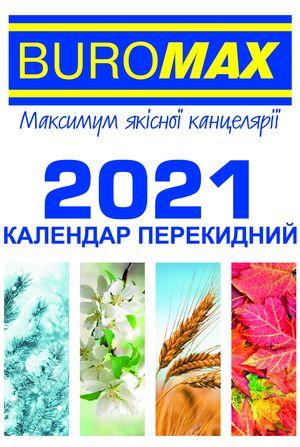 Календарь перекидной на 2021 год 133х88 мм BUROMAX BM.2104