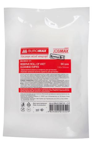 Салфетки для очистки оргтехники, офисной мебели, пластика (сменка) Buromax BM.0803-01